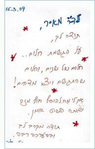 """מכתב המלצה של טל על ד""""ר מאייר יצחק"""