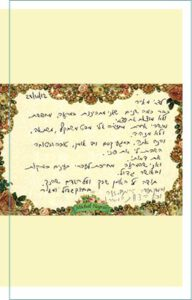 """מכתב המלצה של מאור על ד""""ר מאייר יצחק"""