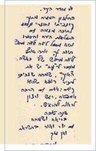 """מכתב המלצה של לירון על ד""""ר מאייר יצחק"""