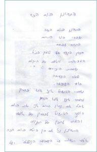 """מכתב המלצה של יעל על ד""""ר מאייר יצחק"""